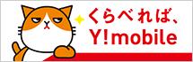 【最新保存版】Ymobile(ワイモバイル)へのMNP乗り換え方法を徹底伝授!