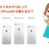 【詳細】auのiPhone6がそのまま使えて安くなるのはUQmobileとmineoではどっち?