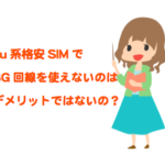 【疑問】au系の格安SIMで3G回線が使えないってどういうこと?デメリットなの?