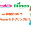 【解決】au系格安SIMでiPhoneのテザリングってmineo/UQモバイル/IIJmioではできるの?