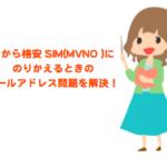 【解決策】auから格安SIM(MVNO)にのりかえた時にキャリアメールをそのまま使う裏技がある!?