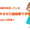 【必見】格安SIM(MVNO)で口座振替できるオススメは?UQモバイルやmineoはどう?