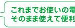 【手順紹介】mineoはのりかえても電話帳のデータ移行が簡単な格安SIM(MVNO)
