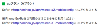 mineoiphone