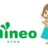 mineoの即日開通を解説!申込みから発送・SIMが届くまで・MNP切り替えもAPN設定もスグできる!