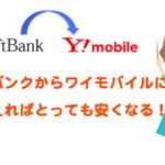 【全解説】ソフトバンクからYmobileへのりかえ(MNP)方法!違約金や通話料も気にしなくていい理由!