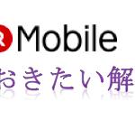 【公式よりわかる】楽天モバイルの解約方法を解説!解約日やSIM返却も要チェック!