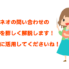 【公式よりわかる】mineo(マイネオ)の問い合わせやサポートの詳細!店舗に行かなくても手厚いと評判!