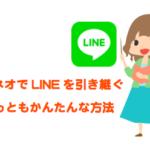 【誰でもわかる】mineoのLINEの引き継ぎ方法をわかりやすくお教えします