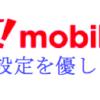 Ymobile(ワイモバイル)のAPN設定(初期設定)の全詳細を公式サイトよりわかりやすく解説