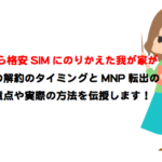【総解説】ドコモ(docomo)を解約してMNP転出をベストタイミングで成功させて格安SIMにのりかえた私の体験談!