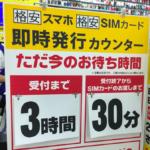 machijikan