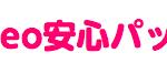mineo安心パック2は人気のオプションがセットになったおトクなパック!