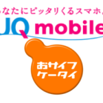 UQmobileでおサイフケータイは使用できる?引き継ぎや機種変更時の設定や詳細