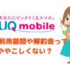 UQmobileの最低利用期間がわかりにくいので解約金と合わせて解説します!