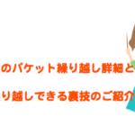 【mineo(マイネオ)繰り越しは無期限可能】使い切れなかったパケットを使い続ける裏技!