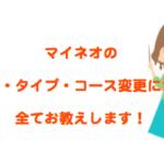 mineo(マイネオ)のプラン変更には注意!【容量・料金(手数料)・日数】を徹底伝授!