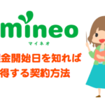 mineo(マイネオ)の課金(契約)開始日はいつ?月末と月初で申込みのタイミングでいいのは?
