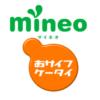 mineo(マイネオ)はおサイフケータイの利用も引き継ぎも可能?機種変更時の設定の簡単!