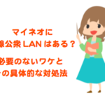 mineo(マイネオ)には公衆無線LANサービスはあるの?その理由と具体的な対処法