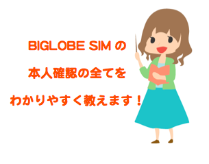 biglobe-sim%e6%9c%ac%e4%ba%ba%e7%a2%ba%e8%aa%8d