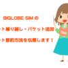 BIGLOBESIMはデータ容量(パケット)の繰り越しはできる?パケット追加は?パケットを節約する方法もある?