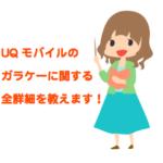 UQmobile(UQモバイル)でのガラケーに関しての全詳細!利用も乗り換えもOK?スマホと2台持ちでも大丈夫!