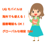 UQmobileは国外へかける国際電話も可能?海外で使える国際ローミングは?