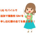 UQmobileで追加SIMで2回線以上の複数回線(SIM)を申し込む方法や注意点は?複数割引はあるの?