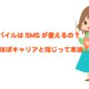 UQmobileはSMSやMMSなどのショートメッセージ機能が無料!キャリアと同じように使えるの?