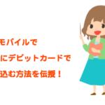 【確実】UQmobilelは支払いをデビットカードでできる?ジャパンネット・スルガ・楽天・UFJデビットで申し込みOK?
