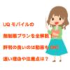 評判のUQmobileの無制限プラン【全詳細】動画もOK?速度も制限かかったり遅いっていう噂を検証!