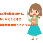 auから格安SIMにのりかえた場合に緊急地震速報を受信できる?災害での被害を未然に防げる?