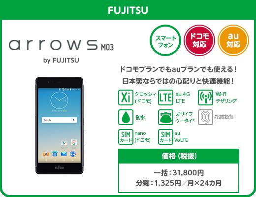 devicemodel_arrows_m03