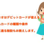 非公式?mineo(マイネオ)はデビットカードで支払いできる?楽天VISA・ジャパンネット・スルガデビットで申し込みOK?
