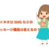 mineo(マイネオ)はSMS無料!ショートメッセージ機能をキャリアと同じように使える!