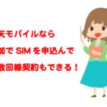楽天モバイルでSIMを追加で申し込む方法は?2枚目(2回線)以降の複数回線をお得に申し込む裏技!