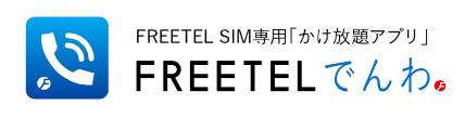 freetel%e3%81%a7%e3%82%93%e3%82%8f
