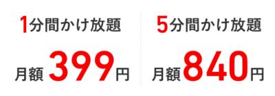 freetel%e9%80%9a%e8%a9%b1%e5%ae%9a%e9%a1%8d