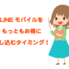 LINEモバイルは初月無料!申し込みをベストなタイミングで一番安くする方法を伝授!