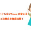 LINEモバイルでiPhoneが使える!docomo/au/SIMフリー端末での詳細と注意点
