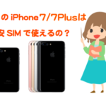 auのiPhone7/7Plusを格安SIMでそのまま使う!おすすめMVNOのまとめ