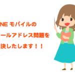 LINEモバイルのメールアドレス問題を解決!!