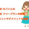 LINEモバイルのLINEフリープラン/月額500円(1GB)〜の評判・詳細・お得に利用する方法