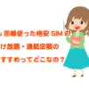 au回線の格安SIM(MVNO)の通話定額を徹底比較!auからのりかえ時の電話代問題を解決!