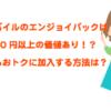 Ymobile(ワイモバイル)のエンジョイパック500円/月を実質無料以上にする使い方!