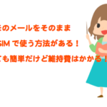 ドコモから格安SIM(MVNO)にのりかえた時にキャリアメールをそのまま使う方法