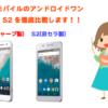 Ymobile(ワイモバイル)のS1とS2(AndroidOne)違いを徹底比較!どちらもシンプルにおすすめ新機種!