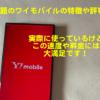 Ymobile(ワイモバイル)の特徴/評判の通信速度は実際に使うとこんなに速かった!