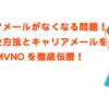 格安SIMでキャリアメールの使えるMVNOと解決方法!フリーメールとの違いは何?